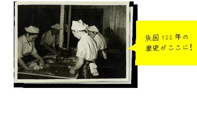 魚国総本社 創立100周年推進室